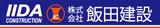 安心の注文住宅(岐阜・多治見市)の工務店なら飯田建設におまかせ