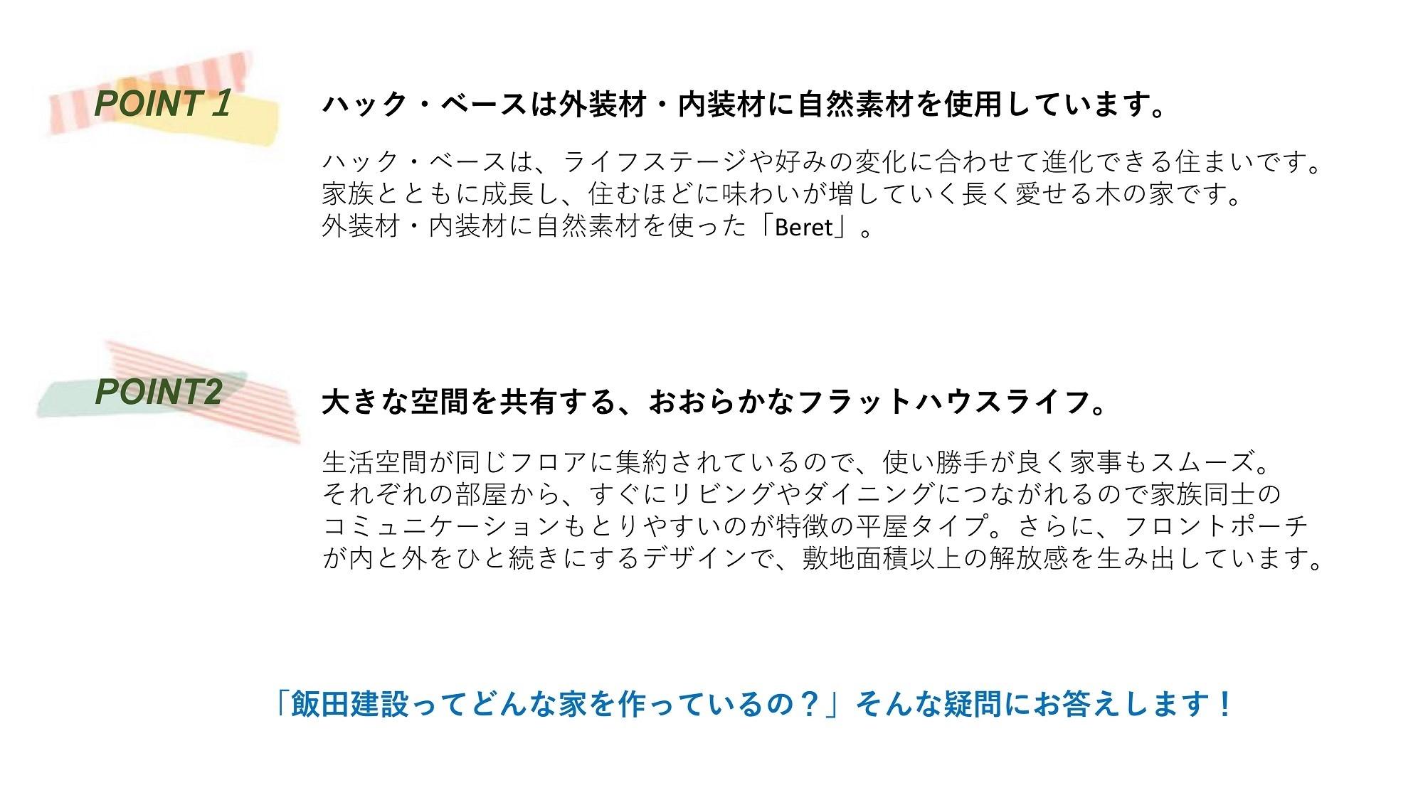 御嵩町見学会_PAGE0002.jpg
