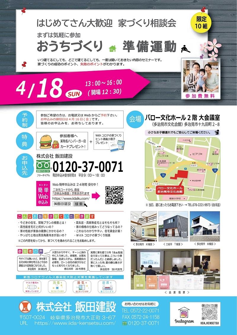 20210418おうちづくり準備運動A4確認用PDF_0001.jpg