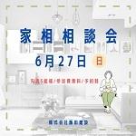6/27:家相相談会!!開催!!!