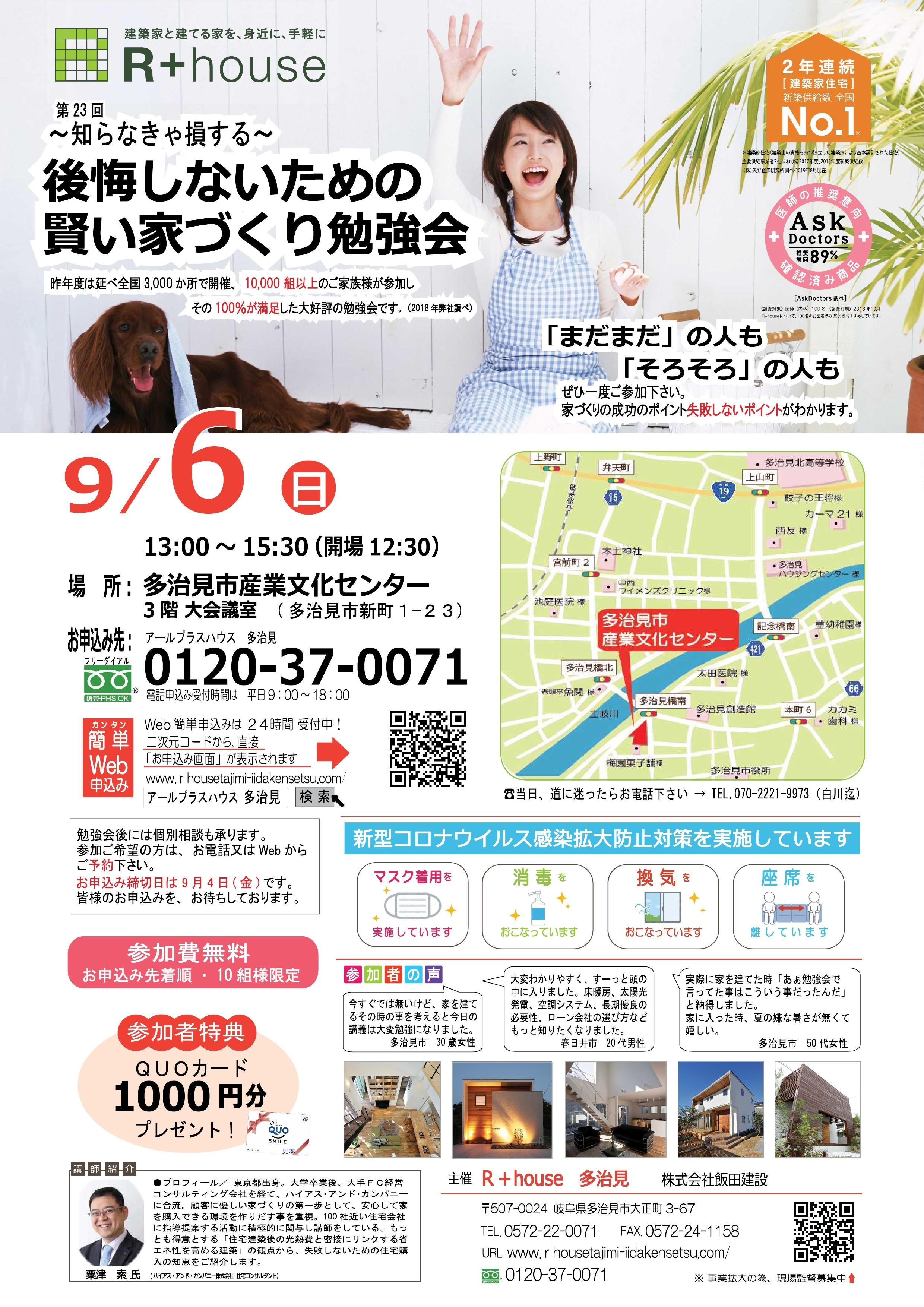 20200906賢い家づくり勉強会R+多治見画像.jpg