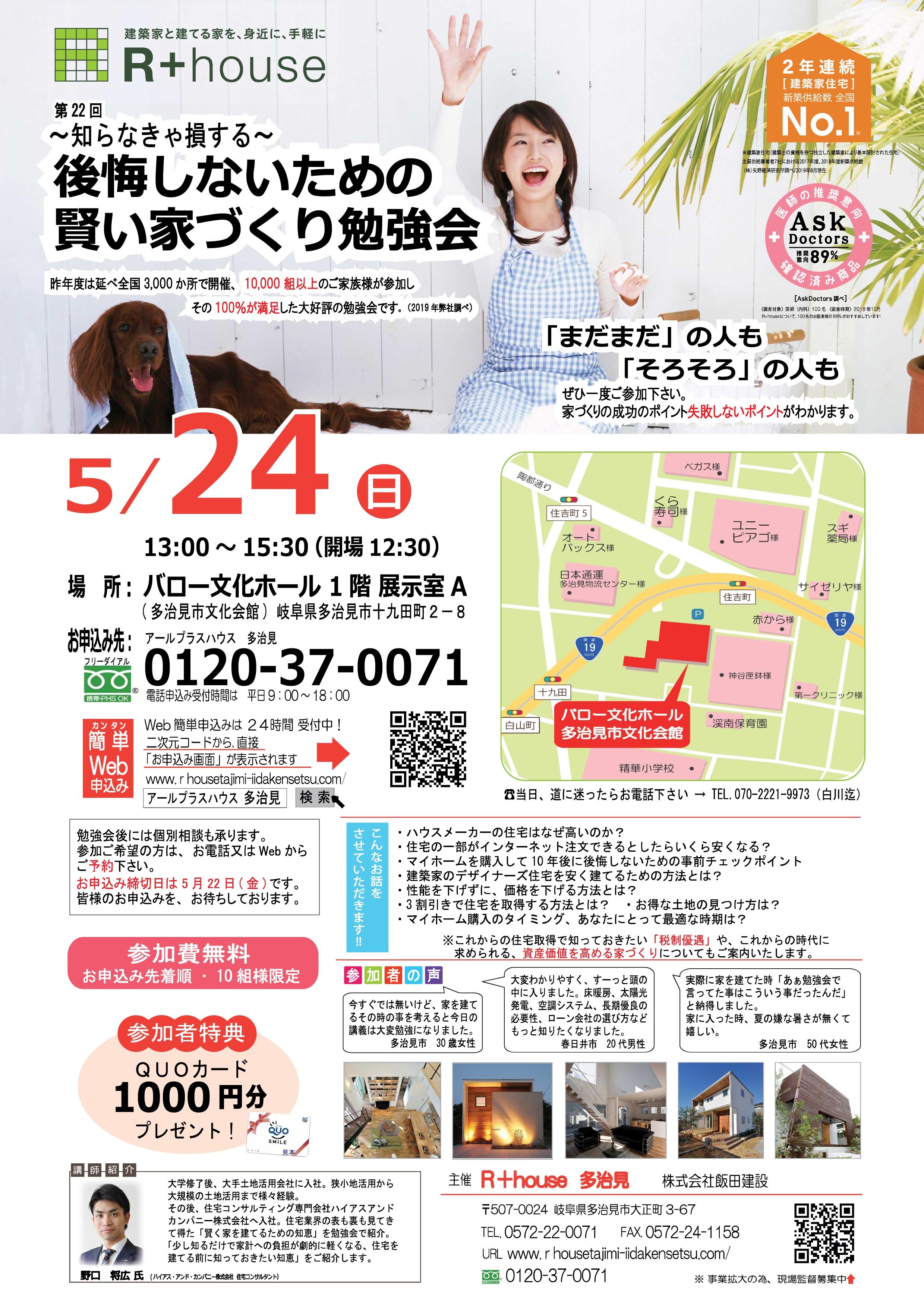 20200524賢い家づくり勉強会R+多治見A4 アウトライン.jpg