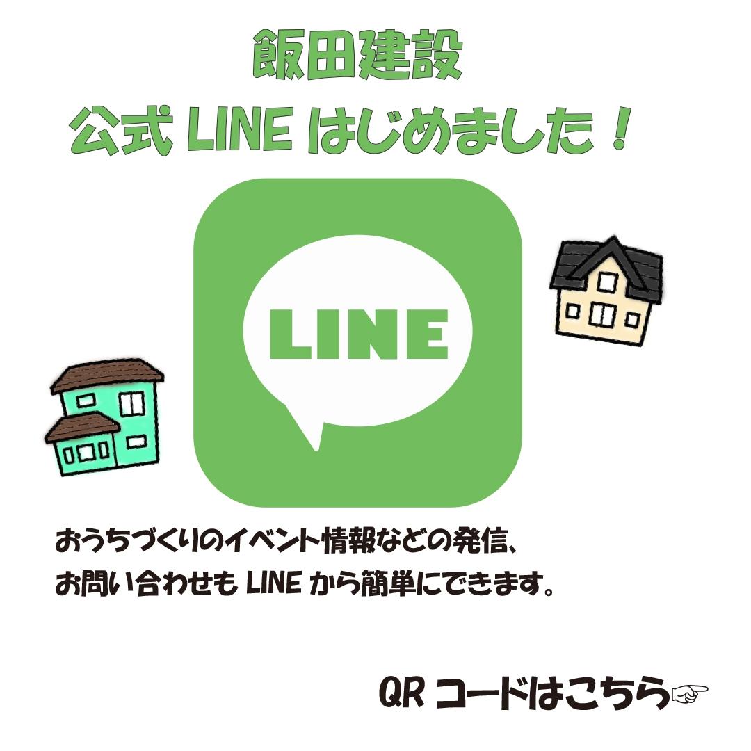 公式LINE1.jpg