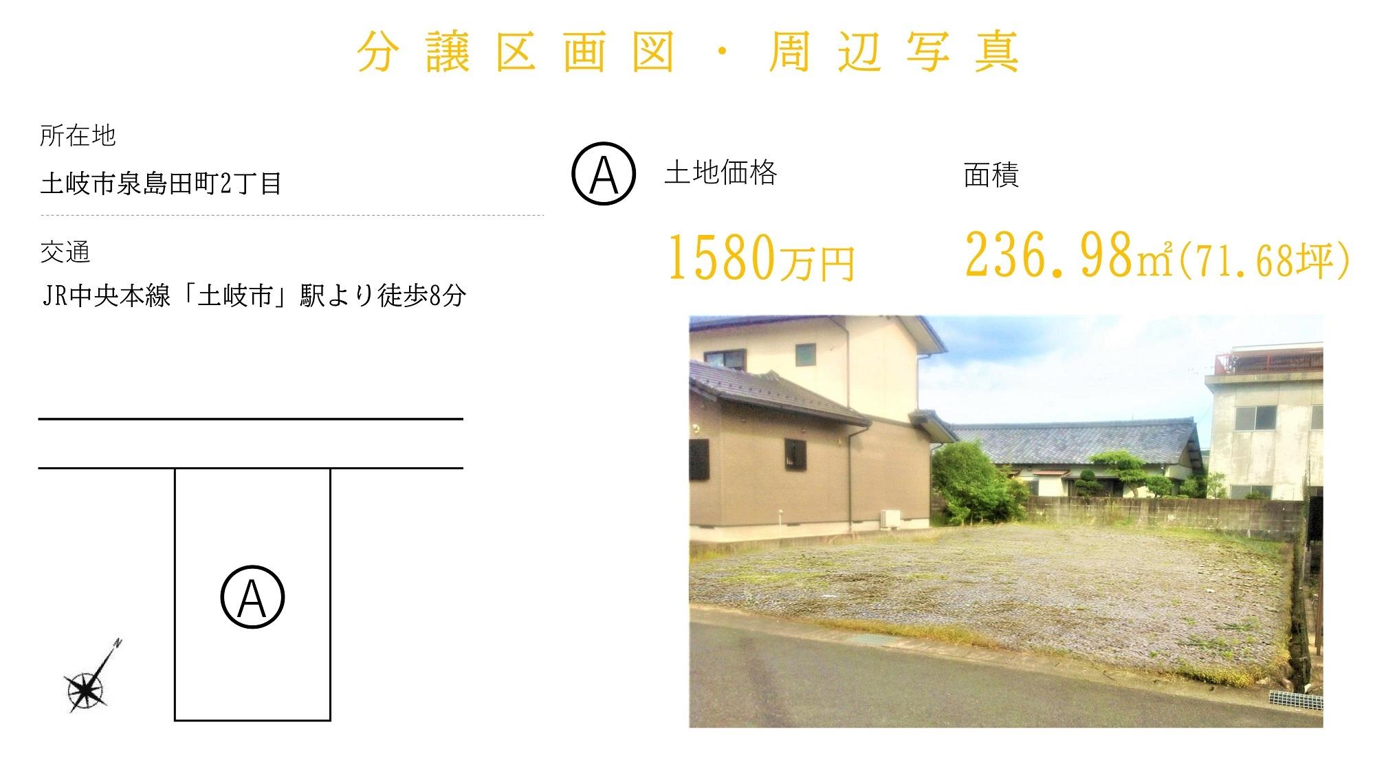 HP用土地 土岐市泉島田町2丁目_PAGE0004.jpg