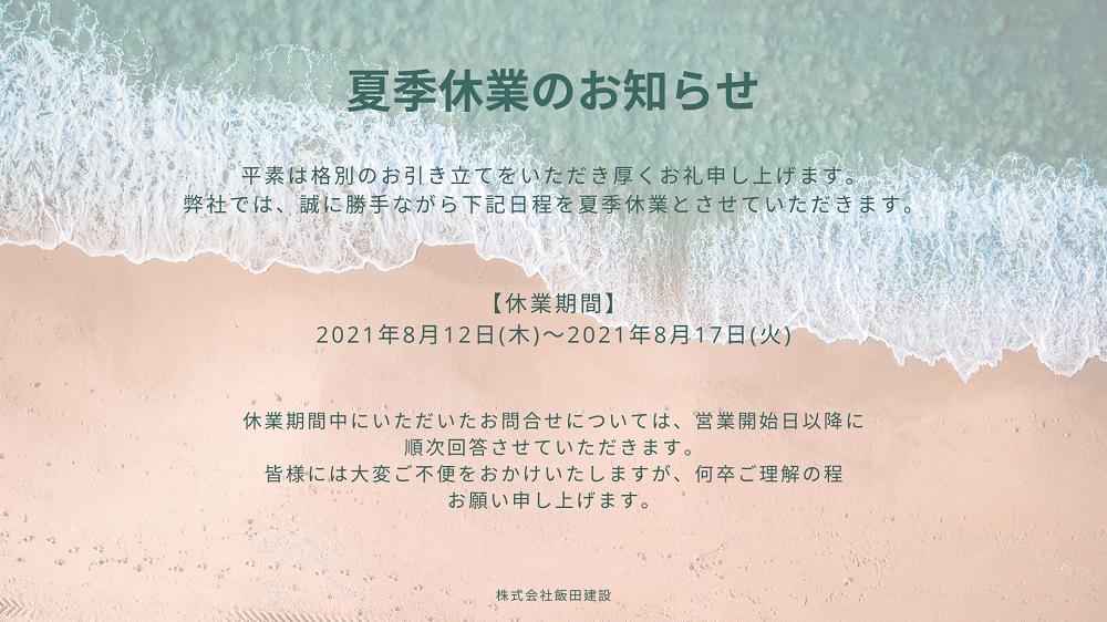 夏季休業のお知らせ2021年.png