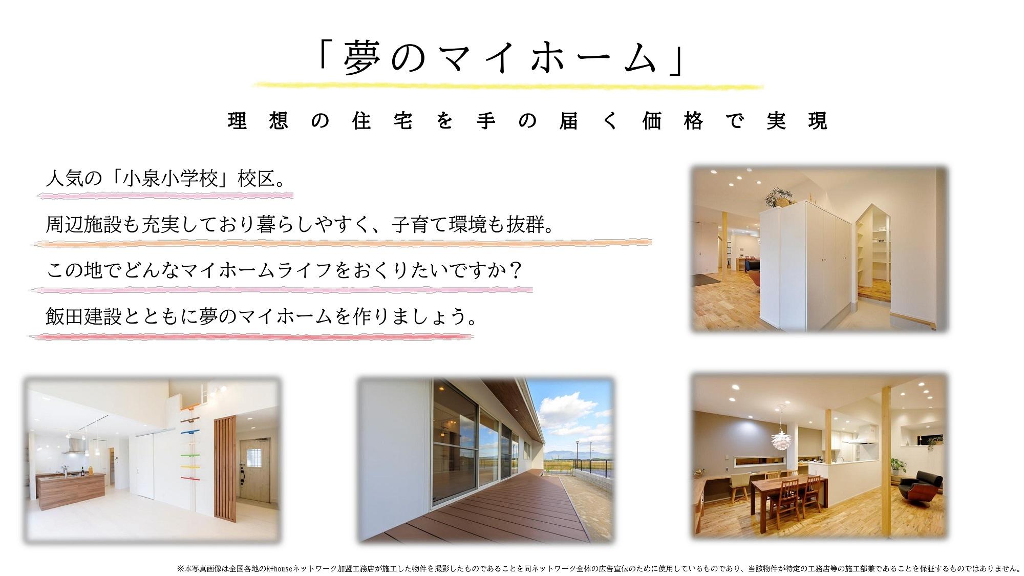 HP用土地 宝町_PAGE0002.jpg