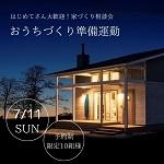 【7/11】おうちづくり準備運動