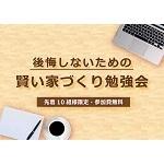 後悔しないための『賢い家づくり勉強会』11/8