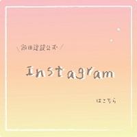 公式Instagramはこちら(縮小).jpg