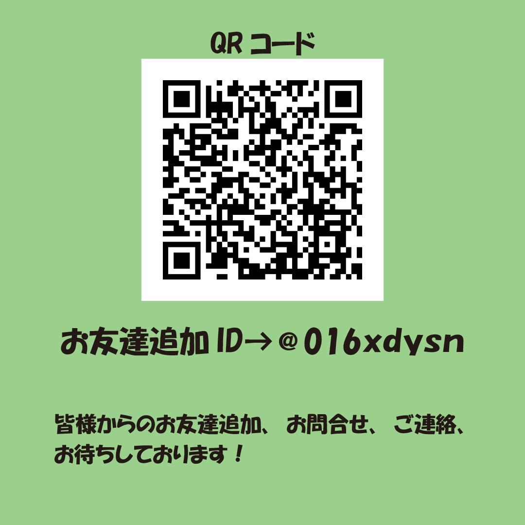 公式LINE2.jpg