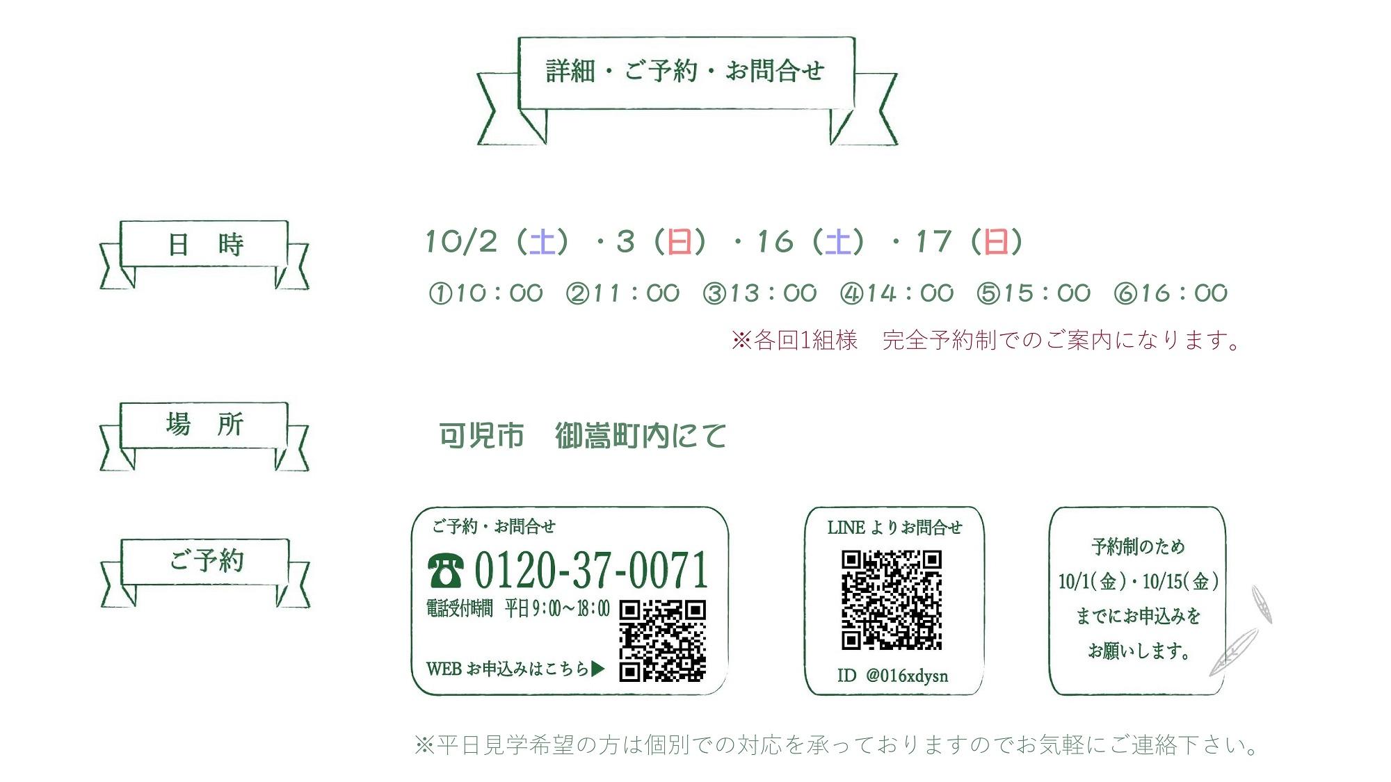 御嵩町見学会_PAGE0003.jpg