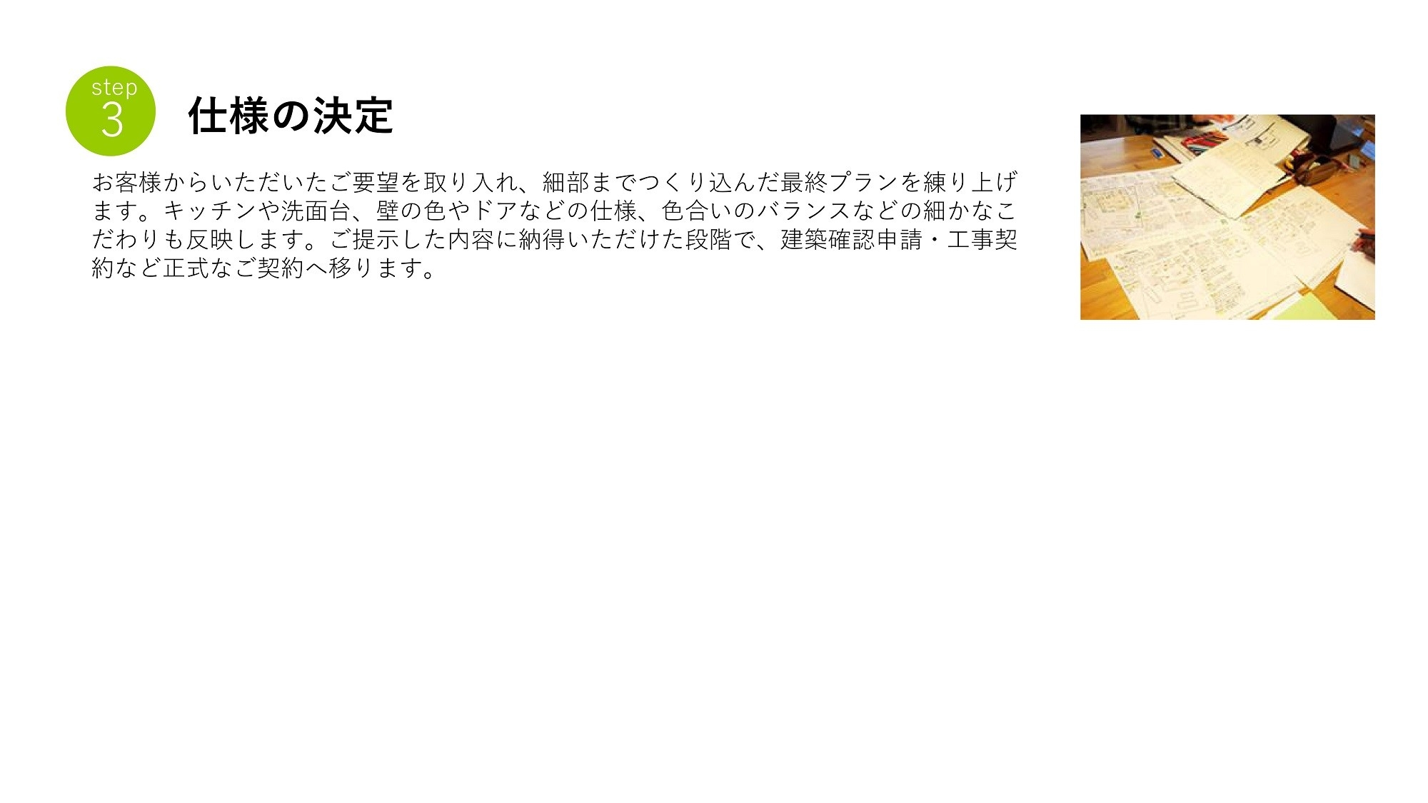 HP用土地 土岐市泉島田町2丁目_PAGE0008.jpg