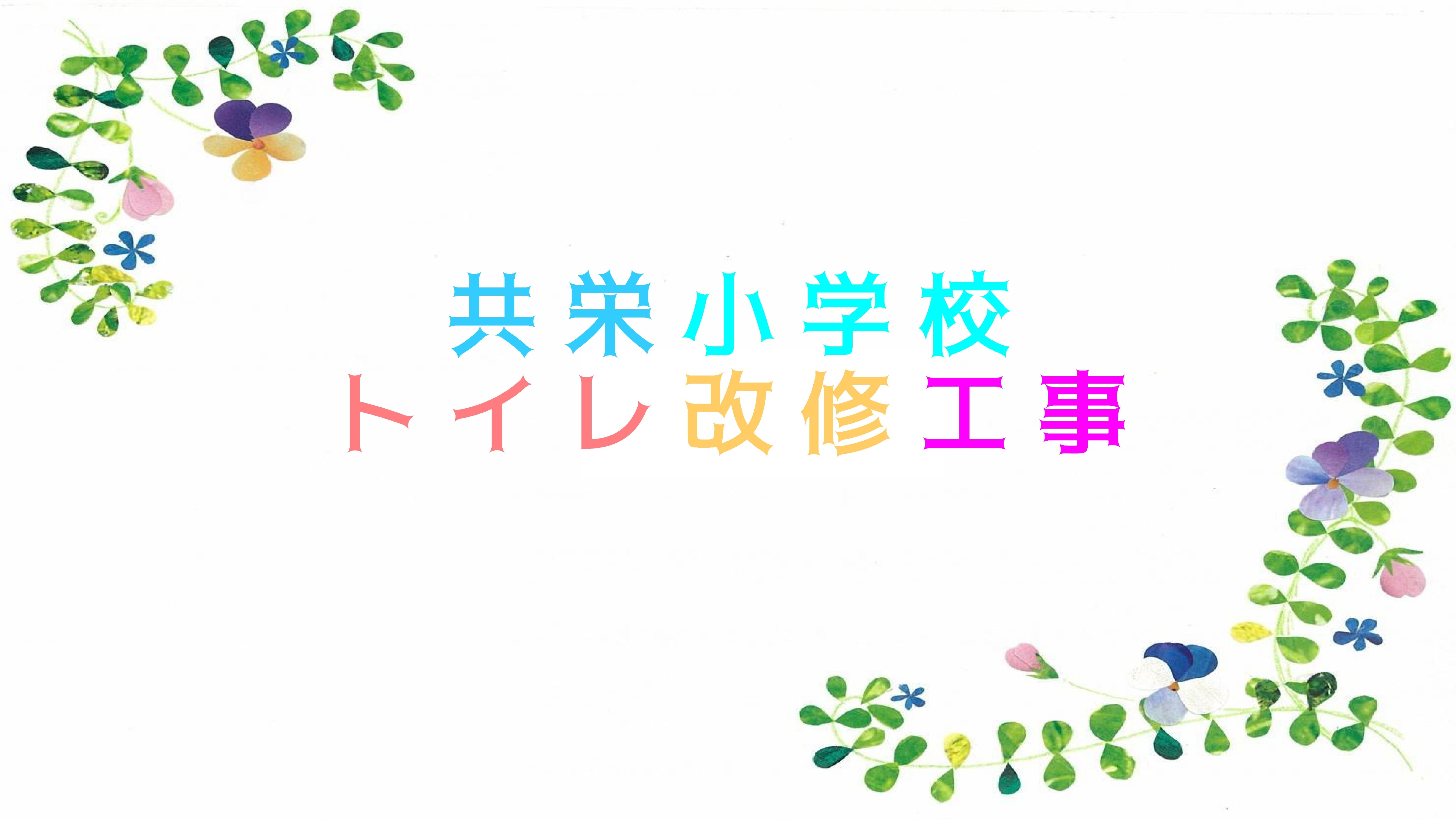 共 栄 小 学 校.jpg