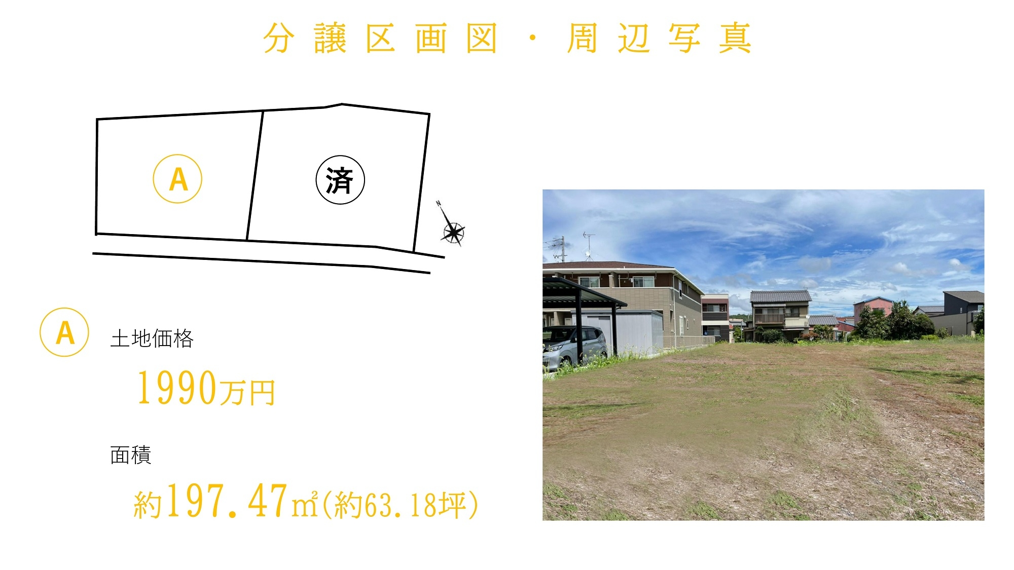 HP用土地 宝町_PAGE0004.jpg