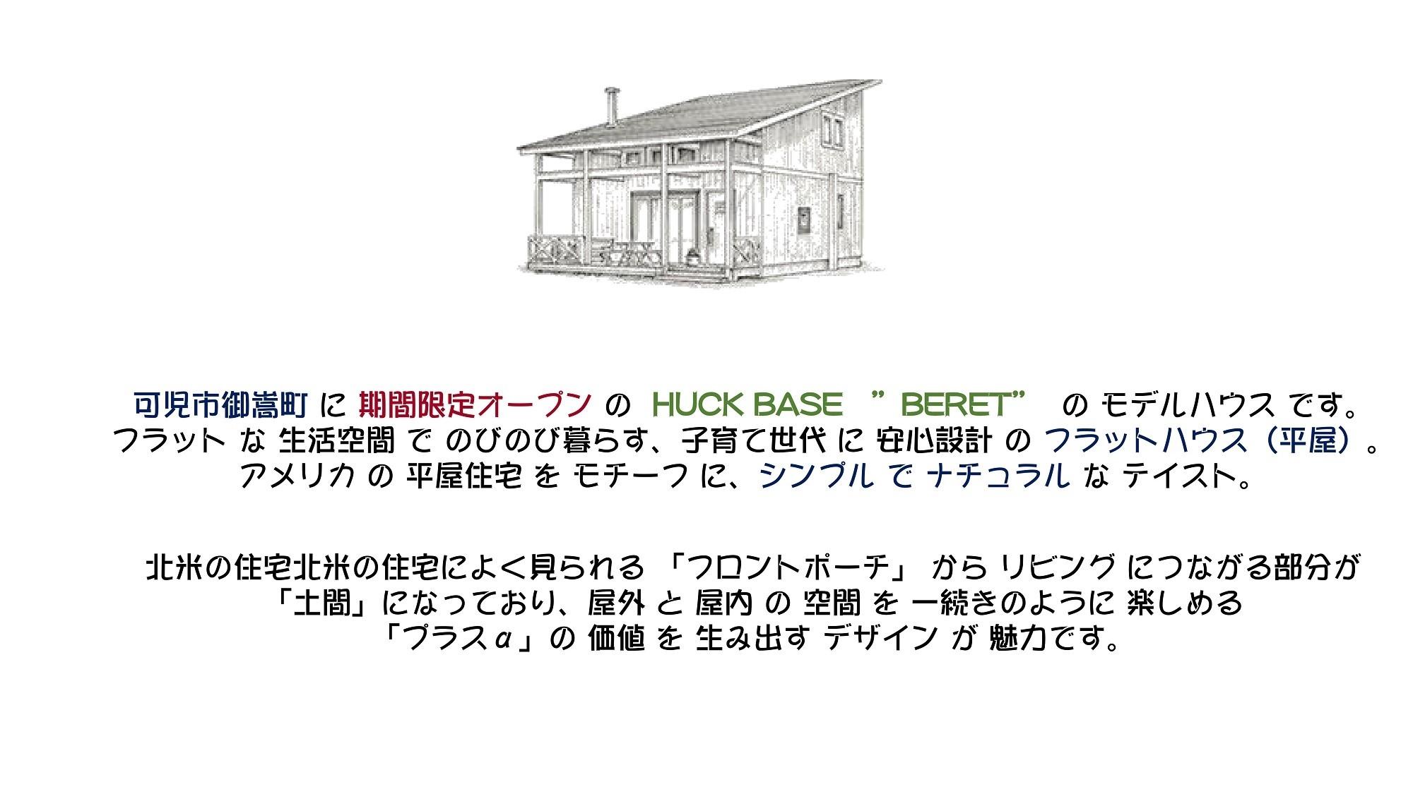 御嵩町見学会_PAGE0001.jpg