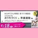 【4/18】おうちづくり準備運動