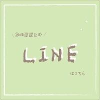 公式LINEはこちら2(縮小 ).jpg