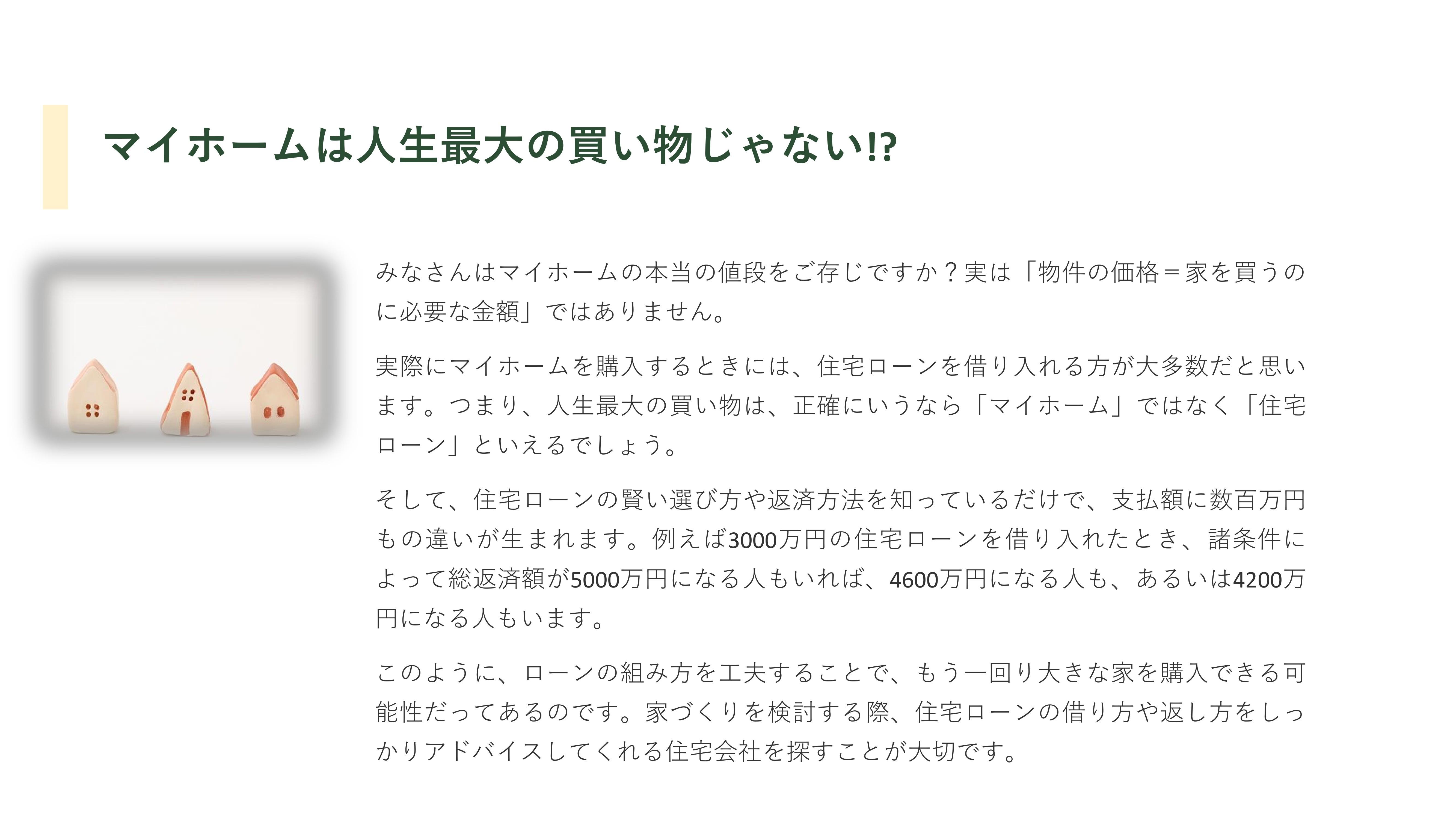 FP相談会_PAGE0001.jpg