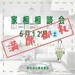 6/12:家相相談会!!開催!!!
