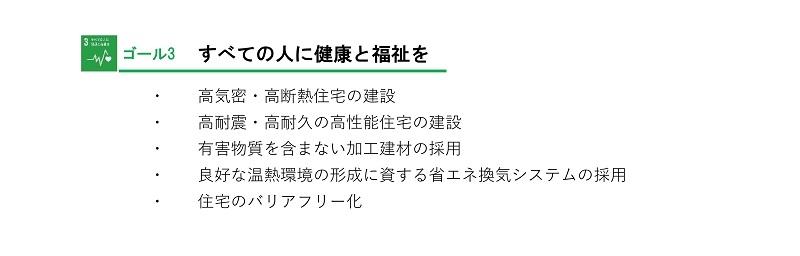 SDGs経営計画書用_PAGE0000.jpg
