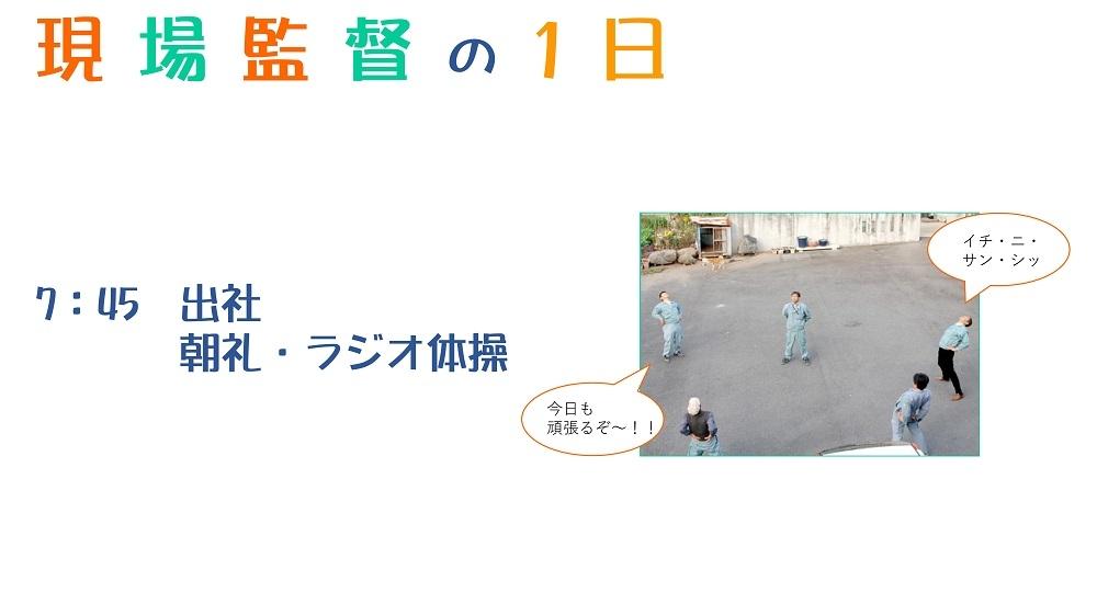 監督の1日_PAGE0000.jpg