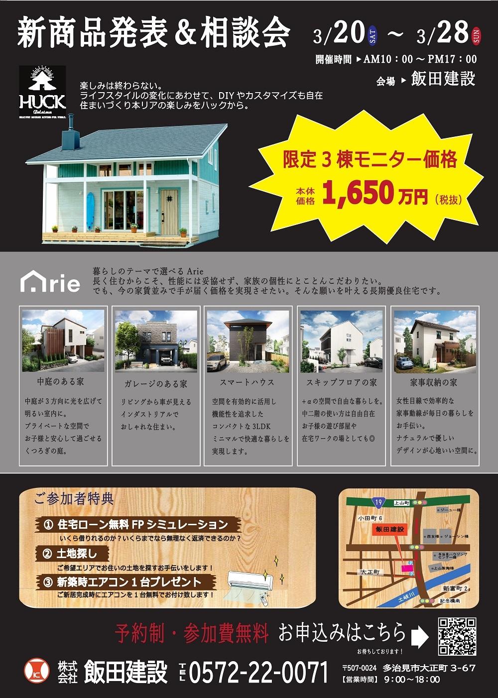新商品発表会0320-0328.jpg
