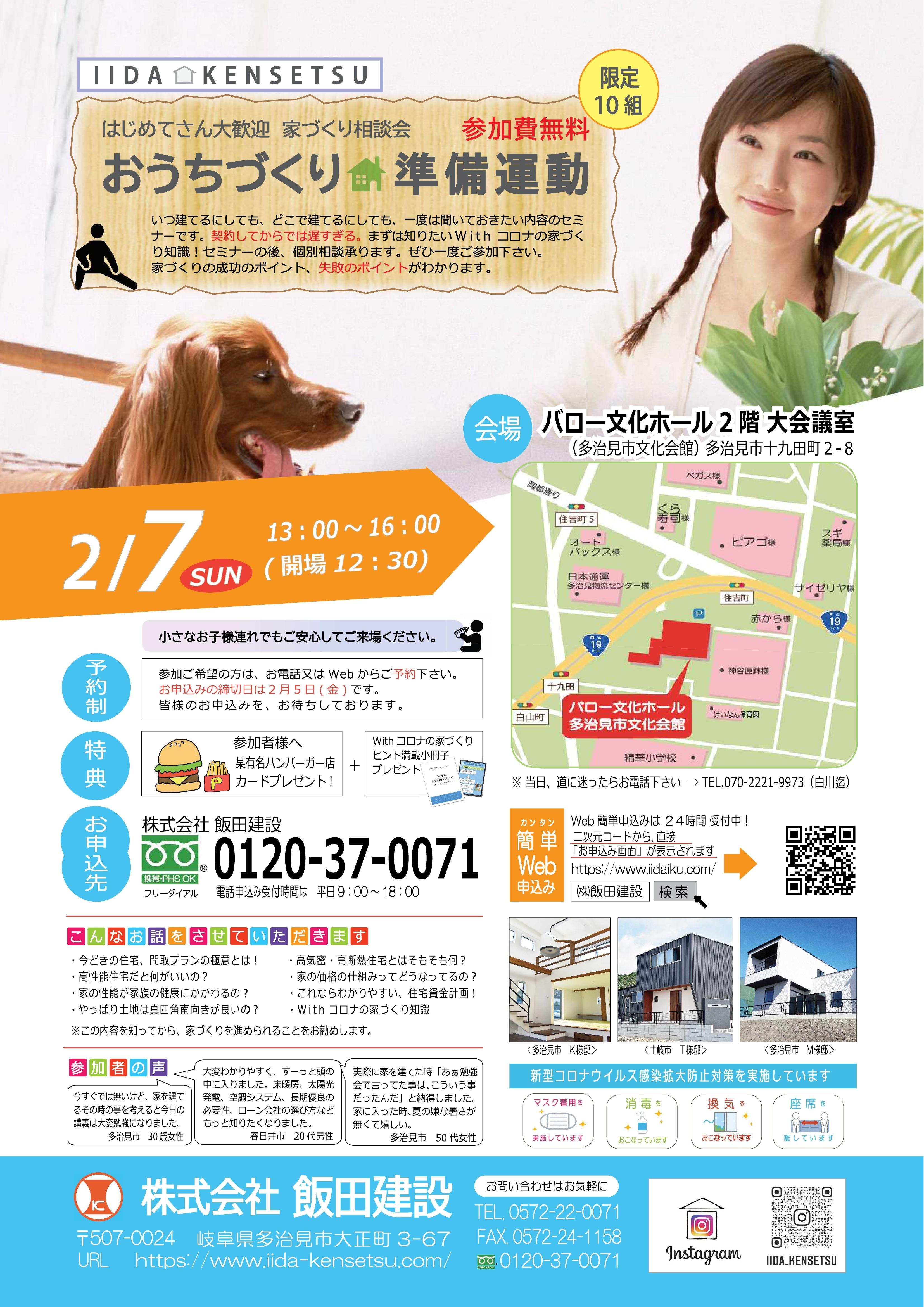 20210207おうちづくり準備運動A4-2確認PDF.jpg