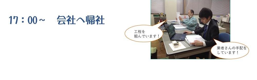 監督の1日_PAGE0002.jpg