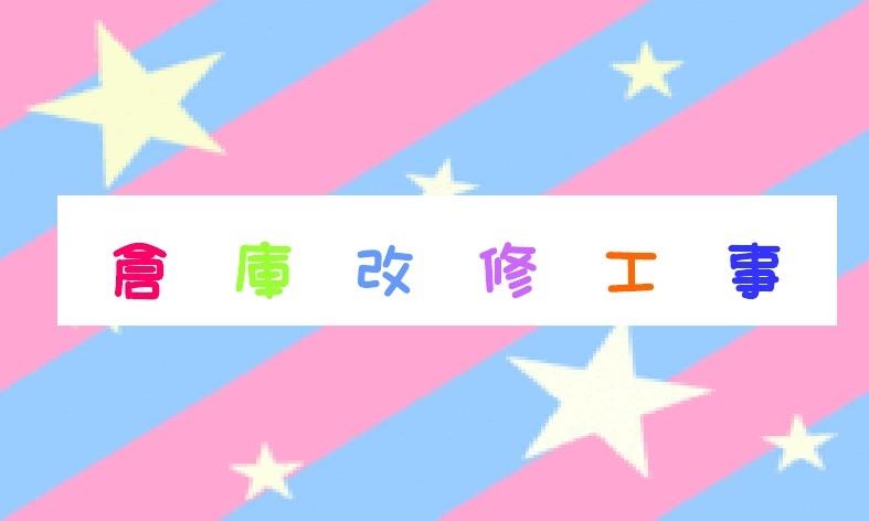 倉 庫 改 修 工 事.jpg