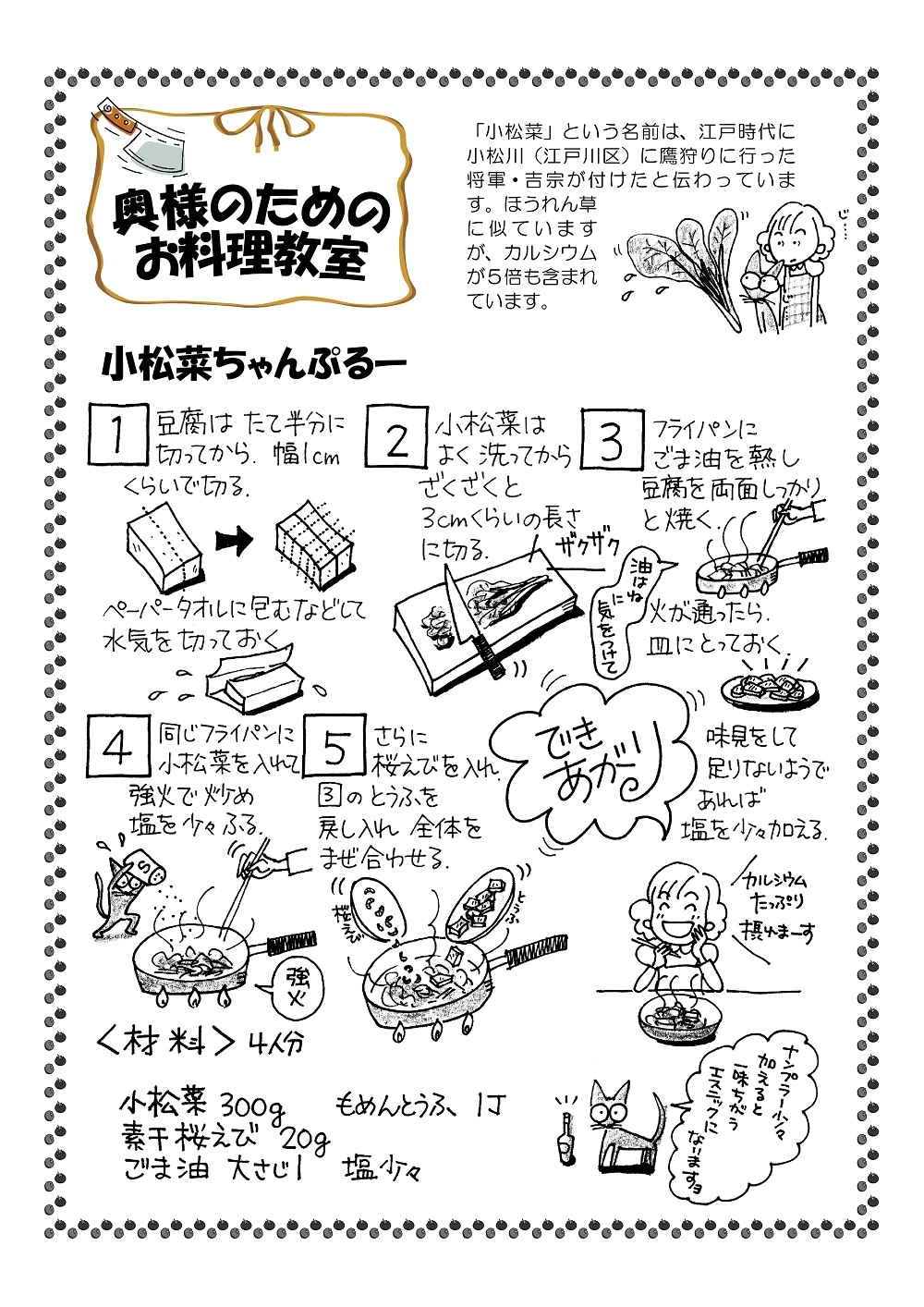 iida-mago06-03_PAGE0004.jpg