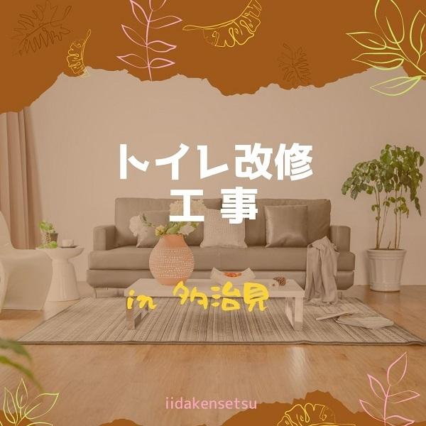 iidakensetsu20210914.2.jpg