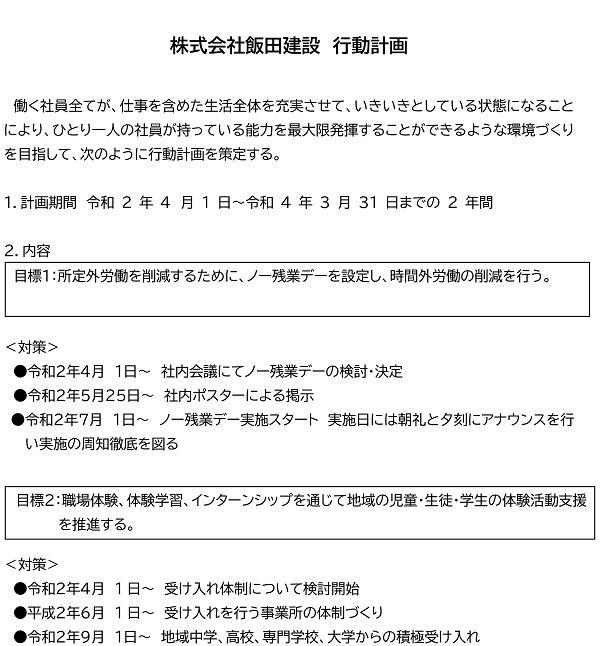 iidakensetsuplan_e.jpg